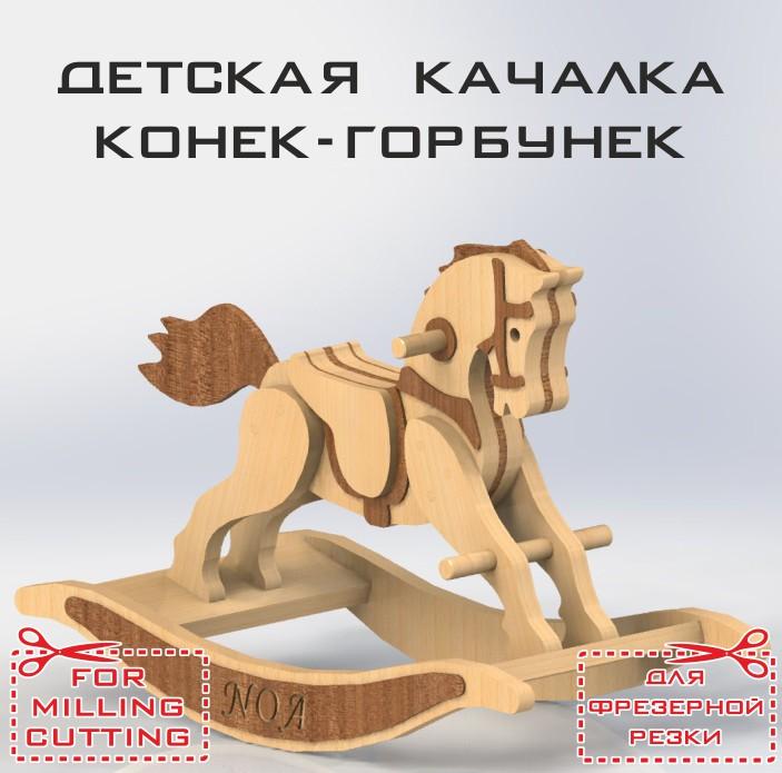 kachalka_konek_gorbunek_template.jpg