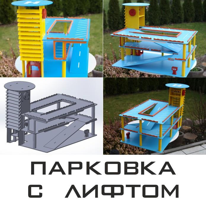 parking_with_elevator-rus.jpg